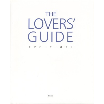 The Lovers Guide【書籍・マニュアル/SEXマニュアル】